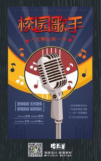 简约校园歌手大赛海报