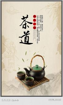 简约宣传茶道海报