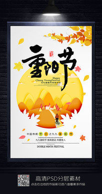 剪纸风重阳节海报