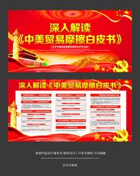 解读中美贸易摩擦白皮书宣传栏