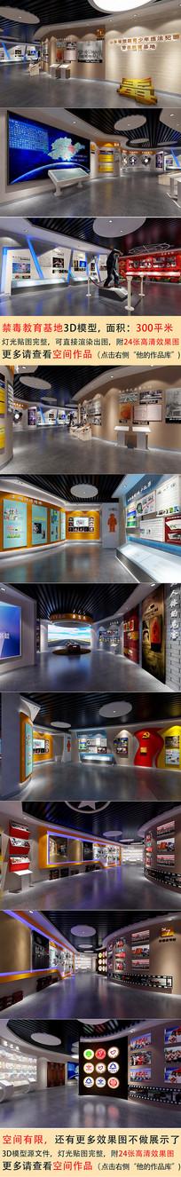 禁毒展厅文化墙3D模型