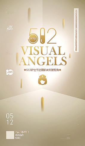 金色512护士节海报设计