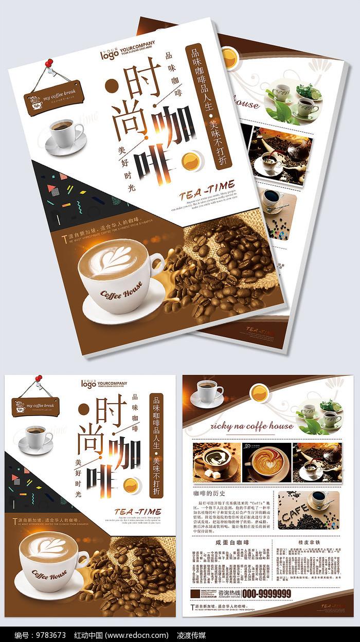 咖啡促销宣传单图片