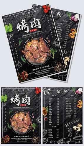 烤肉餐饮美食菜单宣传单