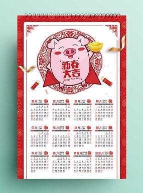 卡通2019年猪年挂历