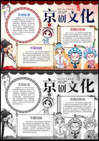 卡通简约京剧小报手抄报