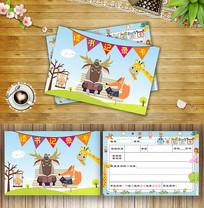 可爱儿童读书卡模板