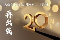 酷炫金色立体字20周年庆海报