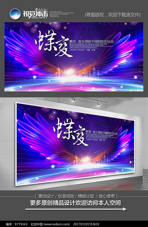 蓝色大气蝶变企业会议背景图片