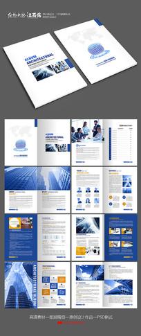 蓝色企业画册模板