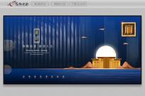 蓝色新中式房地产广告