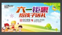 六一钜惠六一儿童节促销海报设计