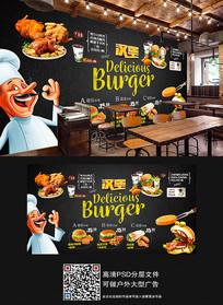 美味汉堡西餐快餐背景墙