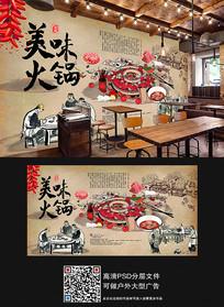 美味火锅工装背景墙