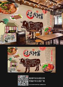 牛肉馆文化背景墙展板