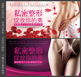女性私密整形宣传海报