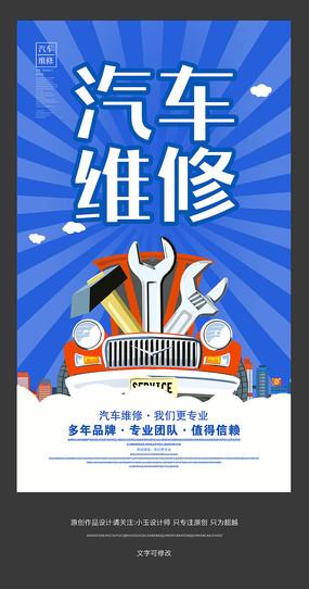 汽车维修宣传海报设计