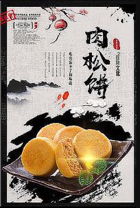 肉松饼美食海报
