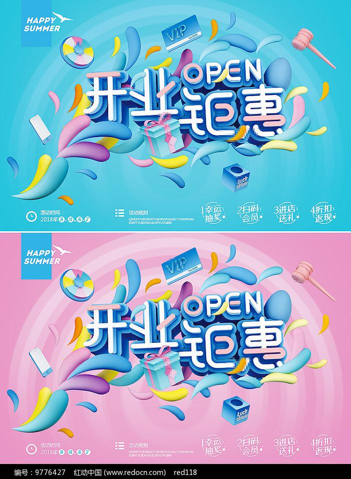 商场开业海报横版图片