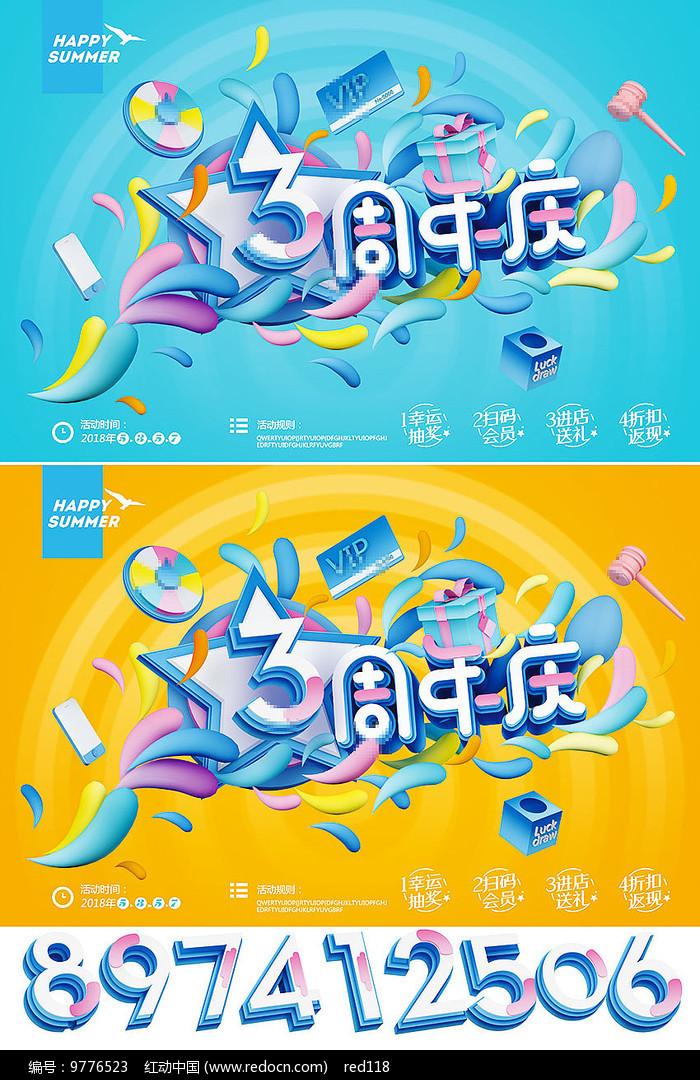 商场周年庆海报横版图片