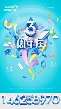 商场周年庆海报模版