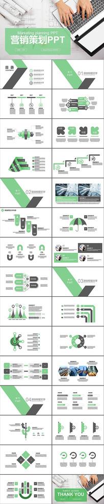 商业营销策划PPT模版