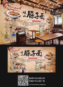 岐山臊子面文化背景墙