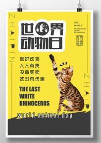 世界动物日节日海报