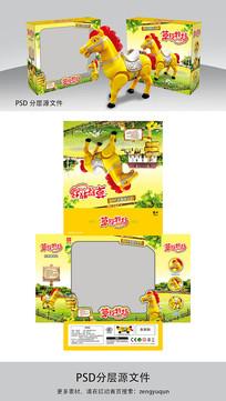时尚玩具电动马包装盒 PSD