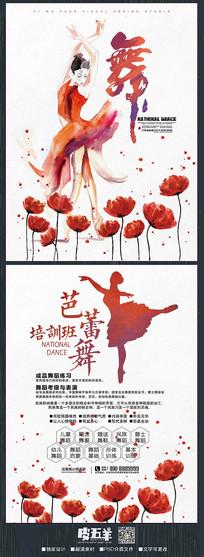 水彩创意舞蹈招生宣传单