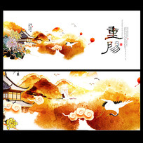 水墨风格重阳节海报设计