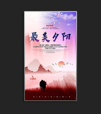 唯美中国风重阳节海报