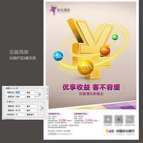 现代人民币符号理财灯箱广告