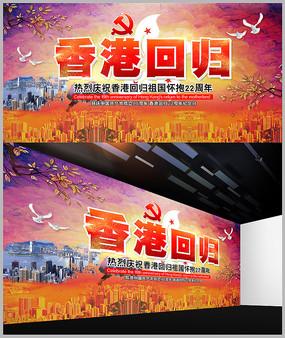 香港回归展板设计