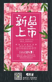 鲜花新品上市促销海报