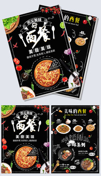 西餐厅菜谱菜单宣传单