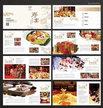 宴会寿宴酒店画册