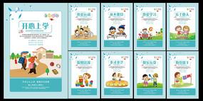 幼儿园标语展板设计