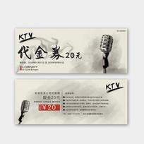 中国风KTV代金券