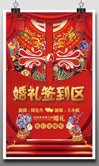 中国风婚礼婚宴签到区海报