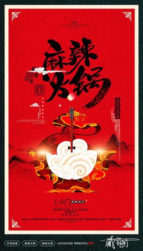 中国风麻辣火锅餐饮文化海报