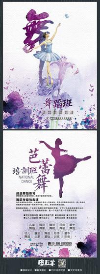 中国风舞蹈班招生宣传单