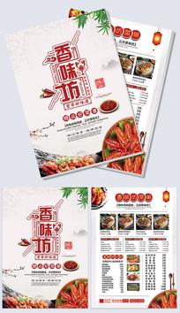 中国风香味坊餐厅菜单宣传单
