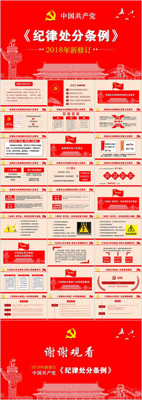 中国共产党纪律处分条例PPT