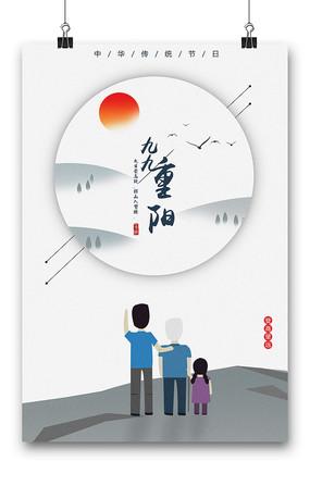 重阳节登高插画海报