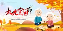 重阳节宣传展板