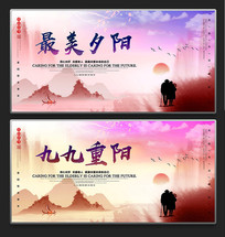 最美夕阳重阳节海报