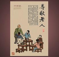 尊敬老人中国风海报