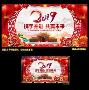 2019年迎新年会晚会背景