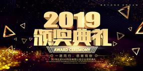 2019企业颁奖典礼背景板